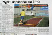 Stukje over de wedstrijd in Russische krant